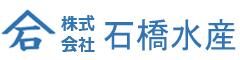 株式会社石橋水産